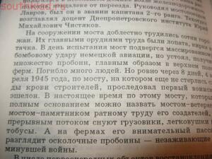 Каменск-шахтинский неизвестная война  - мост 1945.JPG