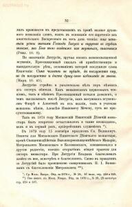 Историческое и археологическое описание Московского Никитского девичьего монастыря - screenshot_3884.jpg