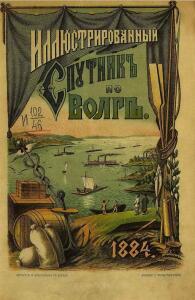 Иллюстрированный спутник по Волге 1884 год - screenshot_3885.jpg