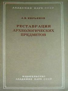 Реставрация археологических предметов - restavracija_arheologicheskih_predmetov.jpg