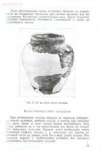 Реставрация археологических предметов - screenshot_3887.jpg