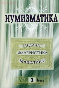Журнал «Нумизматика» - post-1299-0-92644900-1460139224.jpg