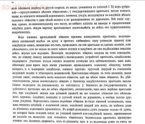 Статистика поземельной собственности и населенных мест европейской России - 405277628ed66ed2dc4ed3bd12c5d32b.jpg