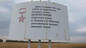 Страница истории,оборона на р.Несветай от церкви до пушки  - IMG_0187.JPG