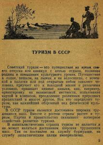 Спутник туриста 1940 год - ed95bdb03915c25cd3652210fc01ccc0.jpg