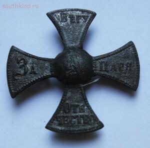 Ополченский крест Александра 3 - 9927873.jpg