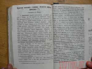 СТАНИЦЫ ПО ХОПРУ - Изображение 166.jpg