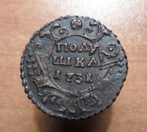 [Куплю] Куплю деньга-полушка 1730-31гг в состоянии для себя - SAM_0523.JPG