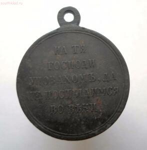Медаль за Крымскую войну - SAM_0534.JPG