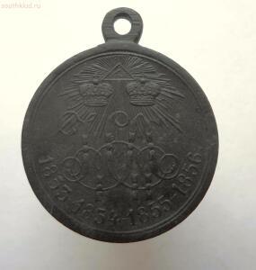 Медаль за Крымскую войну - SAM_0533.JPG