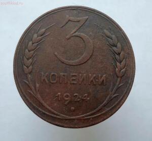 3 копейки 1924 года до 29.09 до 20-00 - 0 (4).JPG
