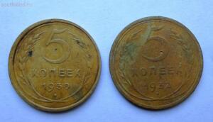 5 копеек 1930 и 1932 годов до 29.09 до 20-00 - 0 (6).JPG