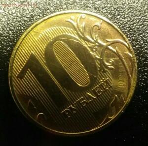 Браки монет. Общая тема для ваших браков монет - P_20170923_203420_1_p_1.jpg