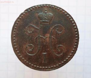 1 копейка серебром 1841 года ЕМ - SAM_0557.JPG
