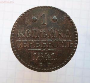 1 копейка серебром 1841 года ЕМ - SAM_0556.JPG