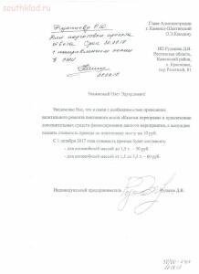 Обращение к главе Ростовской обл. и ВВ Путину. - sMUTkB7NqvM.jpg