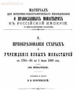 Преобразование старых и учреждение новых монастырей с 1764-95 по 1 июля 1890 г. - screenshot_4005.jpg