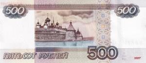 Ошибка на триста миллиардов рублей - rub_10.jpg