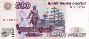 Ошибка на триста миллиардов рублей - Banknote_500_rubles_(1997)_front.jpg