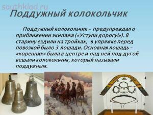колокольчик Ключникова - 007.jpg