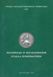 Труды Государственного Эрмитажа 1956-2017 гг. - img-8660-2.jpg