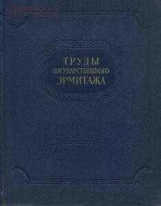 Труды Государственного Эрмитажа 1956-2017 гг. - trge-05.jpg