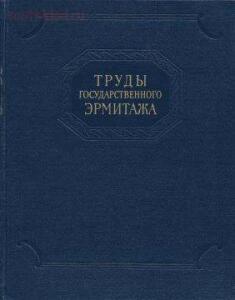 Труды Государственного Эрмитажа 1956-2017 гг. - trge-06.jpg
