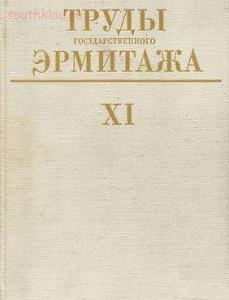 Труды Государственного Эрмитажа 1956-2017 гг. - trge-11.jpg