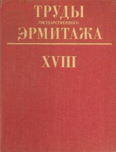 Труды Государственного Эрмитажа 1956-2017 гг. - trge-18.jpg