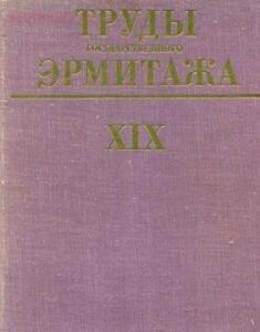 Труды Государственного Эрмитажа 1956-2017 гг. - trge-19.jpg
