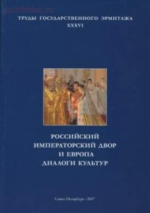 Труды Государственного Эрмитажа 1956-2017 гг. - trge-36.jpg