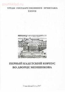 Труды Государственного Эрмитажа 1956-2017 гг. - trge-37.jpg
