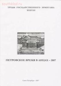 Труды Государственного Эрмитажа 1956-2017 гг. - trge-38.jpg