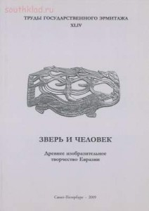Труды Государственного Эрмитажа 1956-2017 гг. - trge-44.jpg