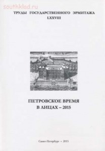 Труды Государственного Эрмитажа 1956-2017 гг. - trge-78.jpg