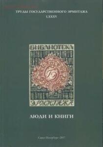 Труды Государственного Эрмитажа 1956-2017 гг. - trge-85.jpg