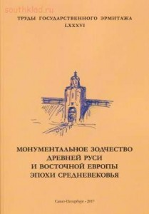 Труды Государственного Эрмитажа 1956-2017 гг. - trge-86.jpg
