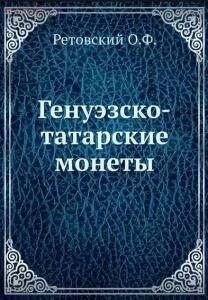 Генуэзско - Татарские монеты - screenshot_4008.jpg