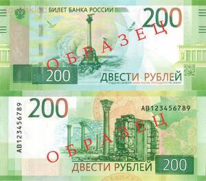 Банкноты номиналом 200 и 2000 рублей поступили в обращение - 200 рублей 2017 года.jpg
