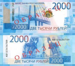 Банкноты номиналом 200 и 2000 рублей поступили в обращение - 2000 рублей 2017 года.jpg