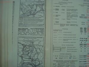 [Продам] Военный энциклопедический словарь. - DSC01280.JPG