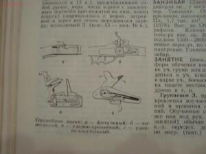 [Продам] Военный энциклопедический словарь. - DSC01282.JPG