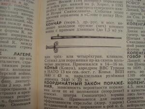 [Продам] Военный энциклопедический словарь. - DSC01283.JPG