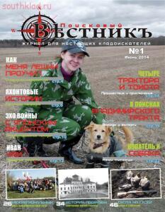 Журнал Поисковый вестник  - 5630076.jpg
