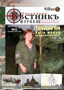 Журнал Поисковый вестник  - 5654209.jpg