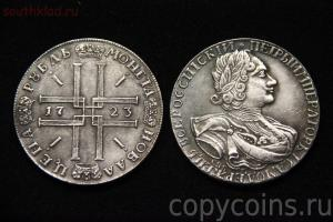 помогите с монетой - rubl-petr-1-1723-god-rukav-polosy.jpg_1.jpg