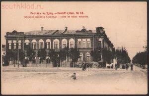 Улицы ростовские... - Табачная фабрика.jpg