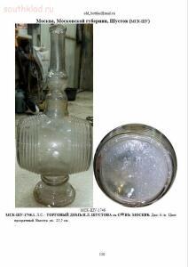 Старинные бутылки: коллекционирование и поиск - шуст.jpg