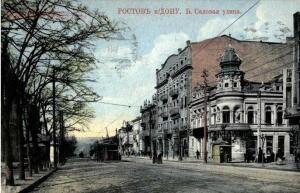 Открытка 1916 года. - 02.jpg
