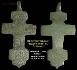 Крест и привеска серебро - Krest-natekyniy_15-16-wek_zarskiy-wenez.jpg